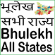 Bhulekh Land Records All States Online New by Sandeep App