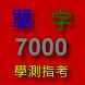 英文單字學習-免費離線版(學測指考7000單字中英對照) by CHANG CHIN-CHIH