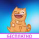 Эротические анекдоты 18+ часть 5 by BoomBox Games