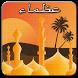 حكام مسلمون عظماء بدون أنترنت by Adev Production Team