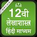 NCERT 12th Accounting Books Hindi Medium by Aryaa Infotech