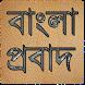 বাংলা প্রবাদ প্ৰবচন (English Translation) by Kids BanglaDroid