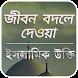 ইসলামিক উক্তি , Islamic Quotes in Bangla