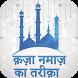 Kaza Namaz Ka Tariqa In Hindi by Hindi Urdu Apps