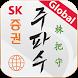 SK증권 주파수 해외주식 by Infomax