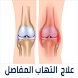 علاج آلام و التهاب المفاصل