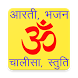 Hindi Aarti Chalisa Sangrah of All Gods & Goddess by All in one shopping App (Priyasoft)