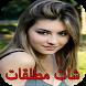 دردشة مع نساء مطلقات بالفيديو by ZEDDEV