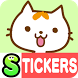 Cat Motchi Stickers Free en37 by peso.apps.pub.arts