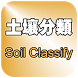 Soil Classify by Long Tsai