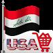 The American market in Iraq ????