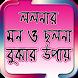 নারীর মন পাওয়ার উপায় by Bangla App Lab