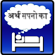Dream Meaning Hindi by flatron
