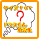 クイズ for ドラえもん名言集 by hanta-iti-housu