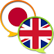 English Japanese Dictionary by SE Develop