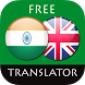 Hindi - English Translator by Suvorov-Development