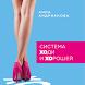 Анна Андрианова - Ходи и Хорошей
