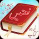 Naats Urdu Book Collection