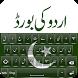 Pak Flag Urdu Keyboard by Apps Daily