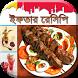 Iftar Recipe : ইফতার রেসিপি by BlueFishApp