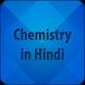 Chemistry in Hindi - रसायन विज्ञान by Herbal Destor Prab