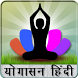 योगासन - Yogasana in Hindi by Hindi Apps Store