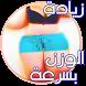 زيادة الوزن بسرعة مجرب by تطبيقات عربية ٢٠١٦