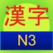 Learn Japanese Kanji N3 by Fidel Softech Pvt Ltd