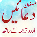 Masnoon Duain With Urdu Translation by ZakirNazirApps