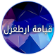قيامة ارطغرل by Arab developer