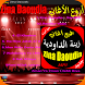 جميع أغاني زينة الداودية Zina Daoudia by Ouiamapps