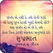 Good Morning Images In Gujarati by Ocean Devloperhub