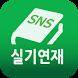 SNS실기연재 by 김영도