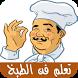 تعلم أسرار فن الطبخ by abdo.apps