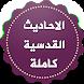 الاحاديث القدسية كاملة بدون نت by AQWA Apps
