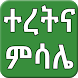 Ethiopian Amharic ተረትና ምሳሌ by iMKD Systems
