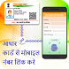 Aadhar Card Link to Mobile Number / SIM Online by Link Aadhar Mobile Apps