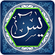 Heart Of Quran by GENIUS DEVELOPERS APP