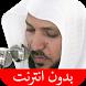 القرآن بدون انترنت - المعيقلي by simppro