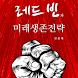 레드빈과 미래생존전략 v2.5. 김중태. 비비스타 by June Kim(Doopal)