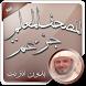 المصحف بصوت سعدالغامدي بدون نت by Way 2 allah