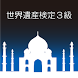 アプリで合格!世界遺産検定3級 by Fujiwarastore