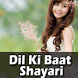 Dil Ki Baat Shayari Ke Sath by AppStatusShayari