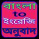 বাংলা থেকে ইংরেজি অনুবাদ by Bd Abir Apps