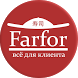 Скажи иначе by Farfor