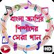 বাংলা জনপ্রিয় শিল্পীদের আধুনিক গান