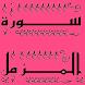 تحفيظ سورة المزمل قرأن كريم by Ayman Khoshouey