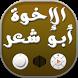 الاخوة ابو شعر بدون نت by Ali Power Dev