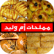 مملحات ام وليد رمضان 2017 by wassafatApp