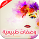 وصفات طبيعية- Wasafat tabi3iya by Inc Facetime